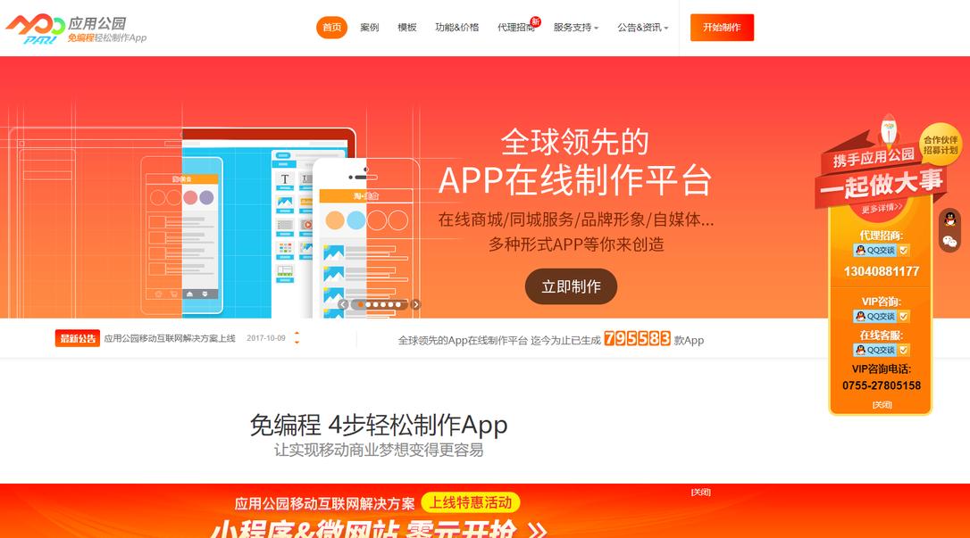 Продвижение на китайских сайтах поисковое комплексное продвижение сайта