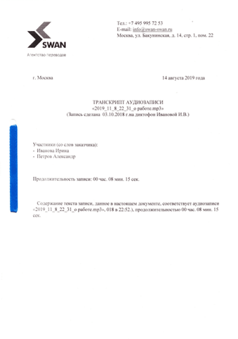 Ч 1 ст 132 ук рф